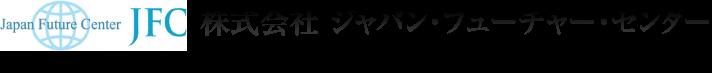 ジャパン・フューチャー・センター